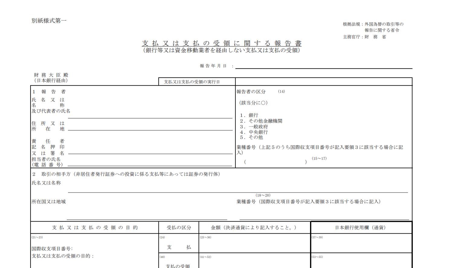 2018 05 29 2 - 3000万円越えの仮想通貨取引は、財務省への報告がほんとに必要?