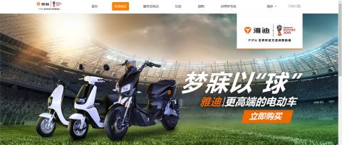 2018 06 21 3 480x204 - ワールドカップの広告の漢字はなんだ??