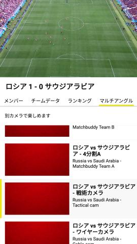 Screenshot 20180615 001913 1 270x480 - 俯瞰でも見れる!NHKのW杯の無料動画配信がすごい!(リンク有