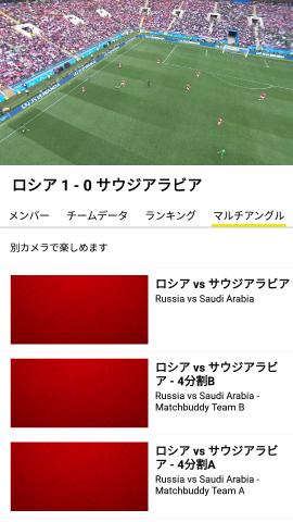 Screenshot 20180615 001950 270x480 - 俯瞰でも見れる!NHKのW杯の無料動画配信がすごい!(リンク有