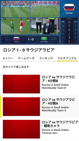 Screenshot 20180615 002002 270x480 - 俯瞰でも見れる!NHKのW杯の無料動画配信がすごい!(リンク有