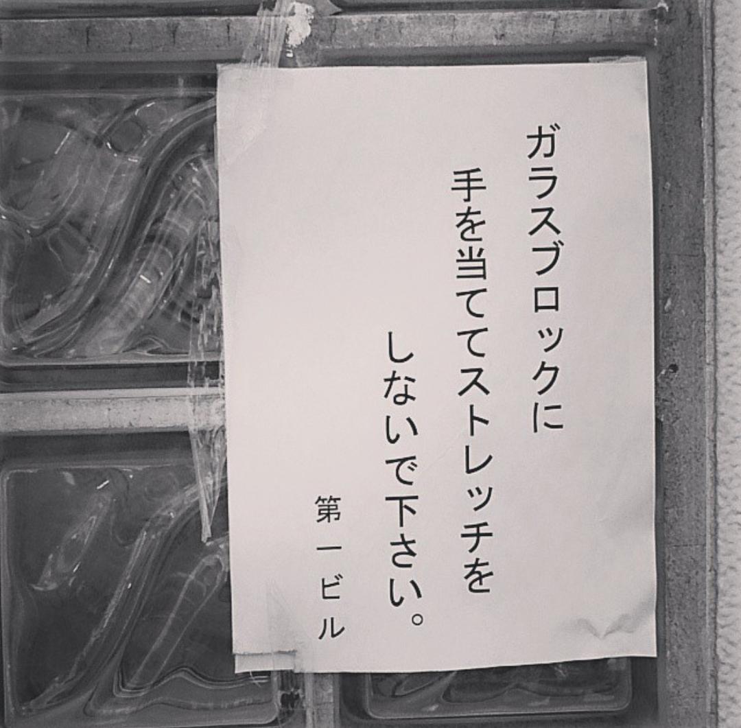 jinbocho - ピンポイントすぎる注意書き